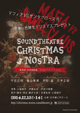 SOUND THEATRE CHRISTMAS NOSTRA